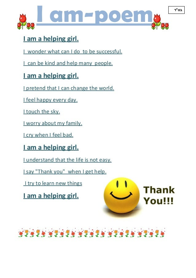 I am poem by Shani grade 6
