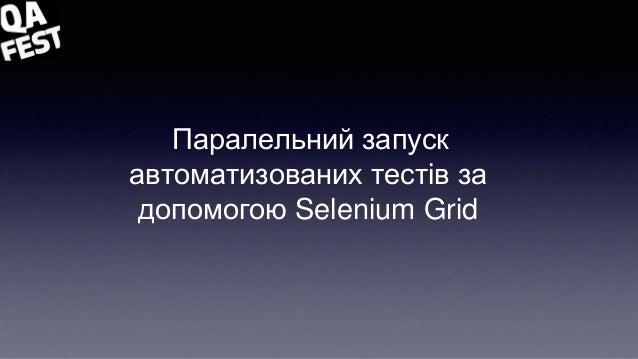 Паралельний запуск автоматизованих тестів за допомогою Selenium Grid