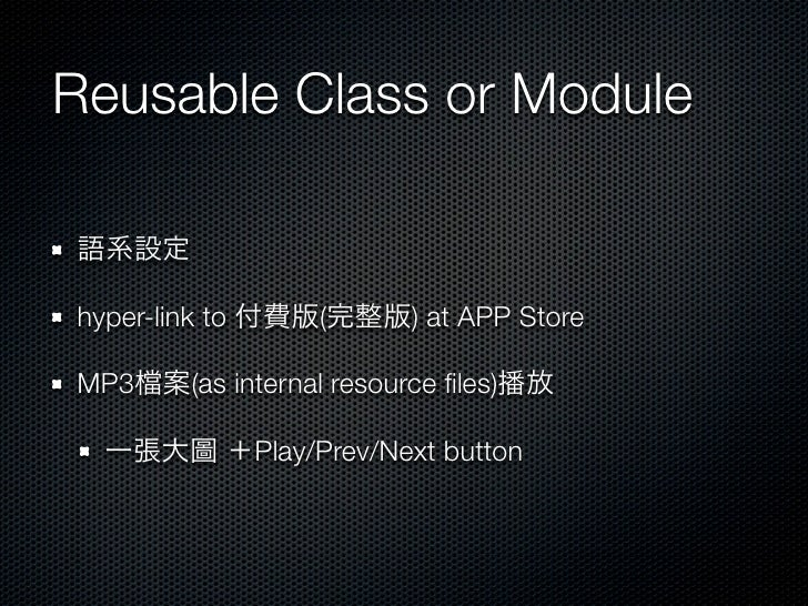 Reusable Class or Module   hyper-link to        (      ) at APP Store  MP3      (as internal resource files)               ...