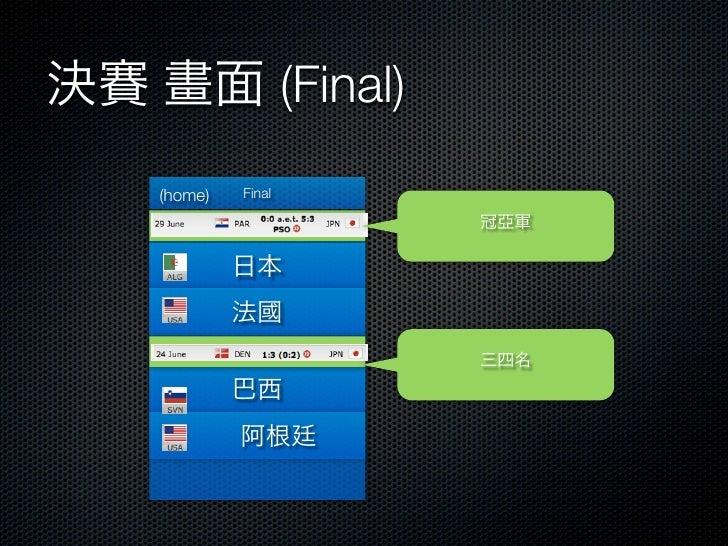 (Final) (home)   Final