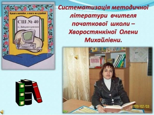 Систематизація методичної літератури. Українська мова