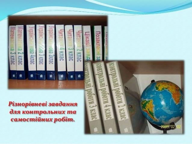 Середня загальноосвітня школа № 40 Бабушкінський район м. Дніпропетровськ 2009р.