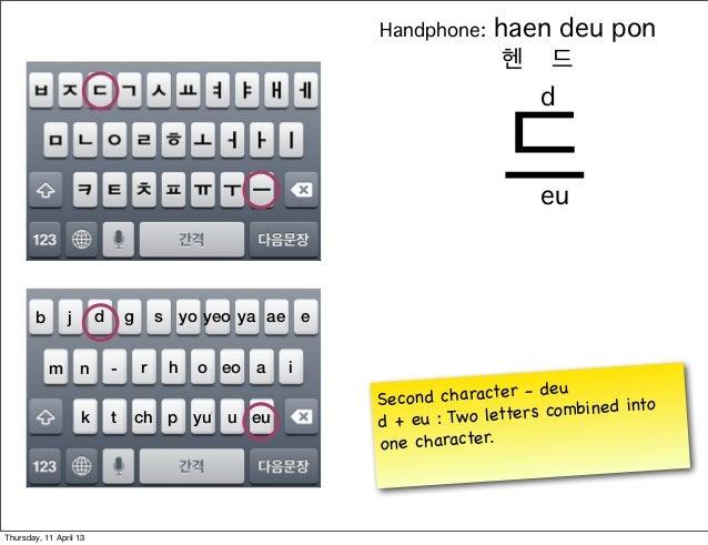Handphone:     haen deu pon                                                                           헨 드                 ...
