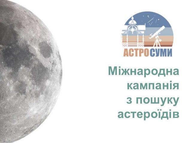 Міжнародна кампанія з пошуку астероїдів