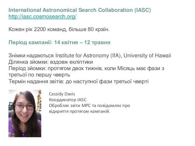 International Astronomical Search Collaboration (IASC) http://iasc.cosmosearch.org/ Кожен рік 2200 команд, більше 80 країн...