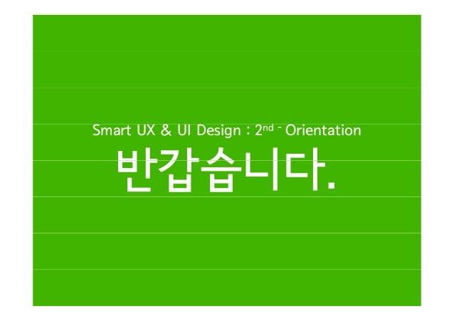 dSmart UX & UI Design : 2nd - Orientation반갑습니다반갑습니다.