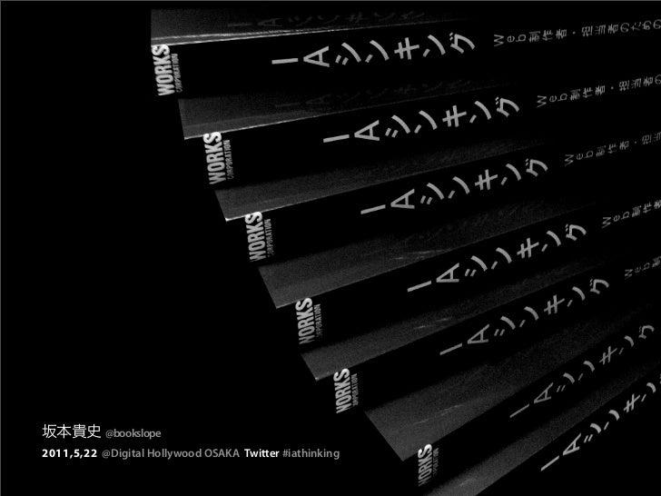 @bookslope2011,5,22 @Digital Hollywood OSAKA Twitter #iathinking