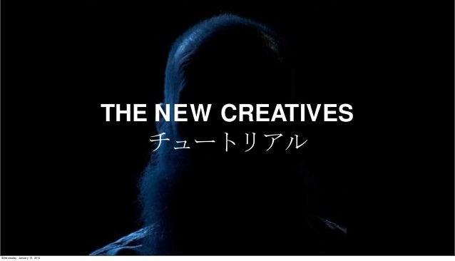 THE NEW CREATIVES チュートリアル Wednesday, January 15, 2014