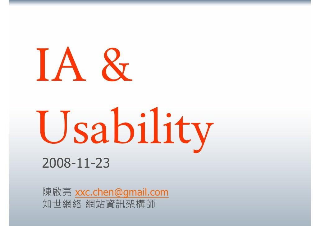 IA & Usability 2008-11-23  陳啟亮 xxc.chen@gmail.com 知世網絡 網站資訊架構師