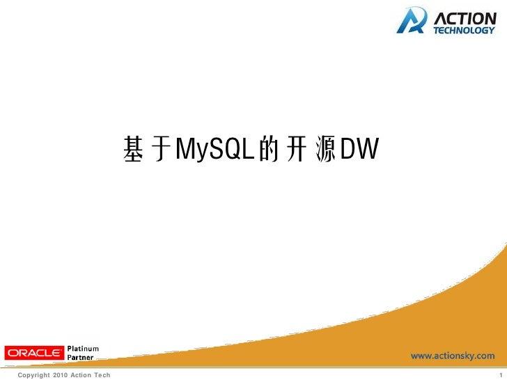 基于MySQL的开源DWCopyright 2010 Action Tech                  1