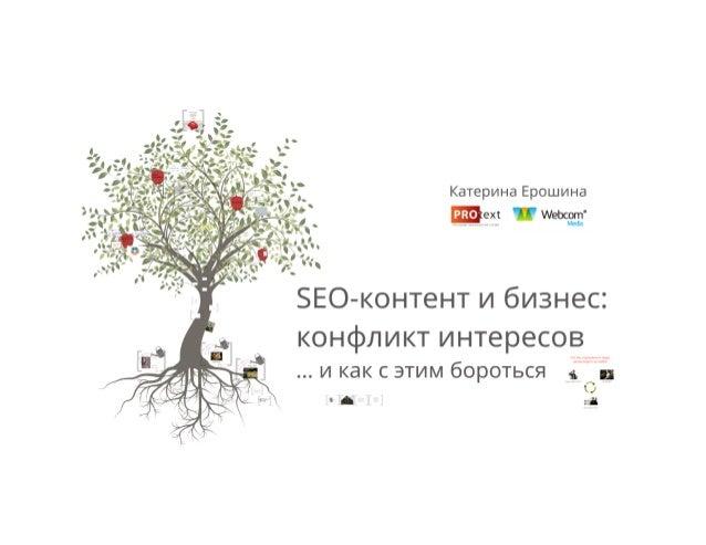 IBC Russia 2014. SEO-контент и бизнес: конфликт интересов и пути разрешения