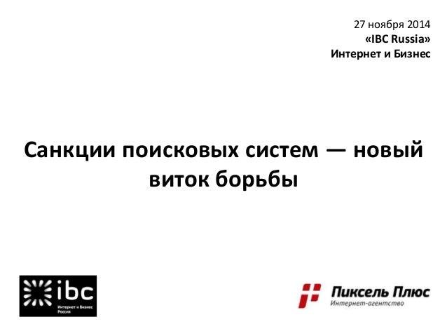 Санкции поисковых систем — новый  виток борьбы  27 ноября 2014  «IBC Russia»  Интернет и Бизнес