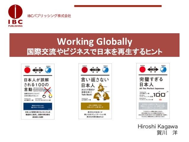 Working Globally        国際交流やビジネスで日本を再生するヒント                                         Hiroshi Kagawa          ...