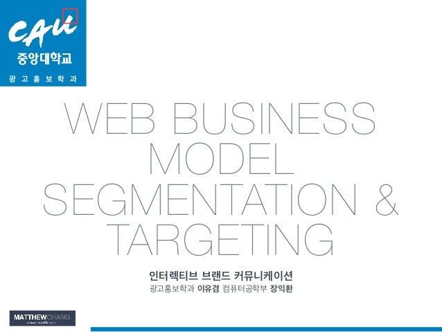 광 고 홍 보 학 과      WEB BUSINESS         MODEL     SEGMENTATION &       TARGETING              인터렉티브 브랜드 커뮤니케이션              ...