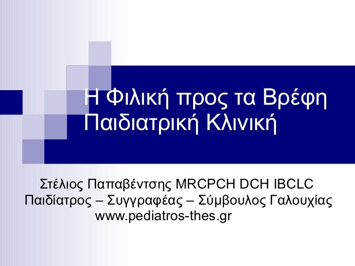 H  Φιλική προς τα Βρέφη Παιδιατρική Κλινική Στέλιος Παπαβέντσης  MRCPCH DCH IBCLC Παιδίατρος – Συγγραφέας – Σύμβουλος Γαλο...