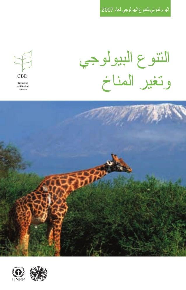 © 2007 Secretariat of the Convention on Biological Diversity ﺗﺪوﻳﺮﻩ ﻣﻌﺎد ورق ﻋﻠﻰ ﺒﻊ ُﻃ www.biodiv.org 2007ﻟﻌﺎ...