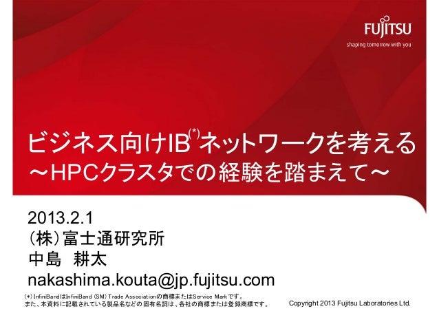 (*)ビジネス向けIB ネットワークを考える~HPCクラスタでの経験を踏まえて~2013.2.1(株)富士通研究所中島 耕太nakashima.kouta@jp.fujitsu.com(*) InfiniBandはInfiniBand (SM)...