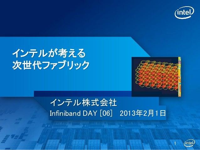 インテルが考える次世代ファブリック    インテル株式会社    Infiniband DAY [06] 2013年2月1日                                    1