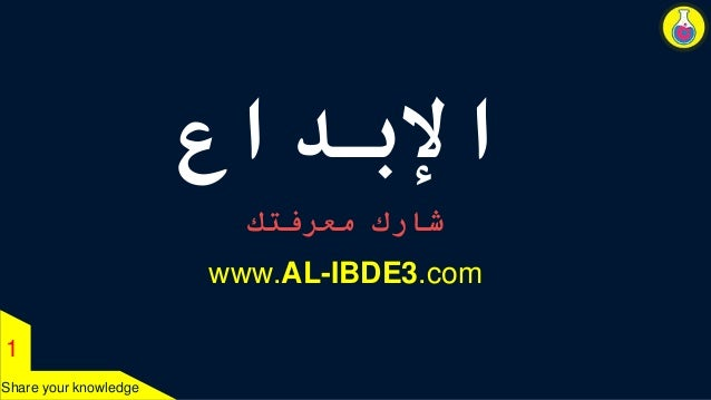 1  Share your knowledge  الإبداع  شارك معرفتك  www.AL-IBDE3.com