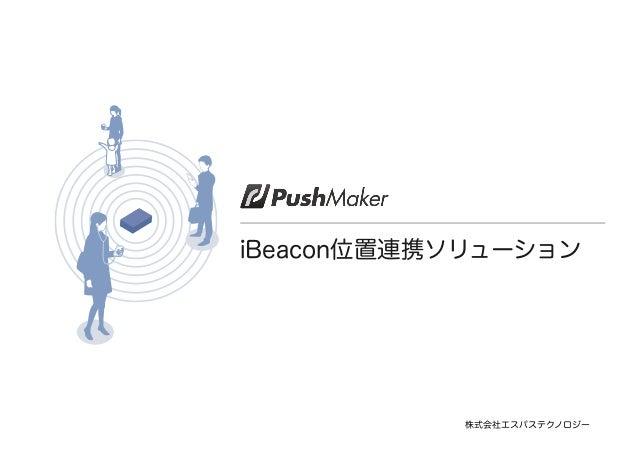 iBeacon位置連携ソリューション  株式会社エスパステクノロジー