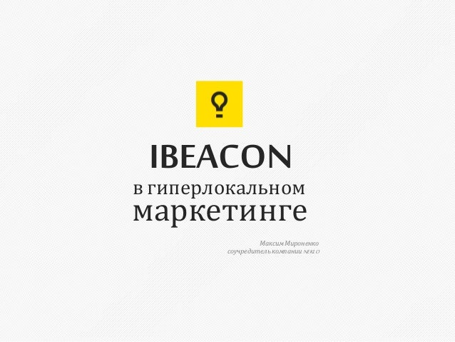 маркетинге IBEACON вгиперлокальном МаксимМироненко соучредителькомпании NEKLO