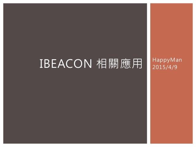 HappyMan 2015/4/9IBEACON 相關應用