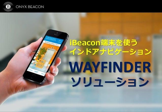 WAYFINDER ソリューション iBeacon端末を使う インドアナビゲーション