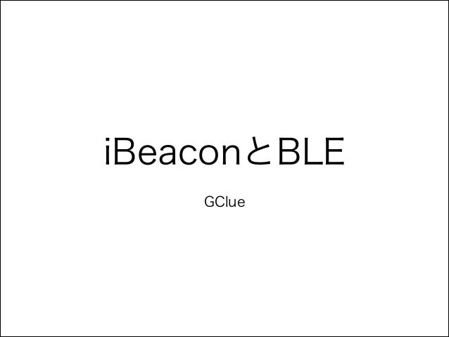 iBeaconとBLE GClue