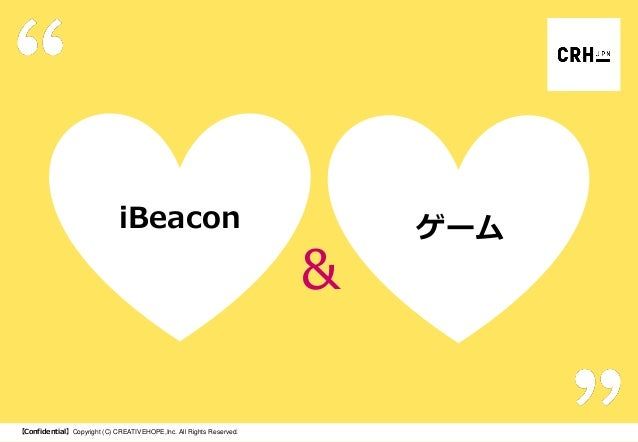 iBeacon  & 【Confidential】Copyright (C) CREATIVEHOPE,Inc. All Rights Reserved.  ゲーム