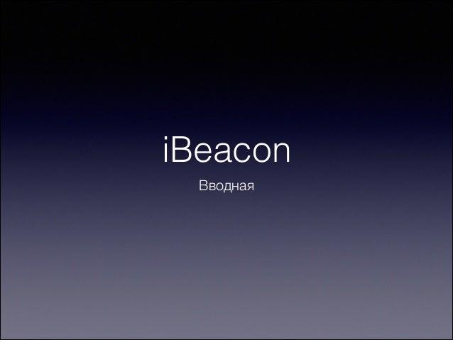 iBeacon Вводная