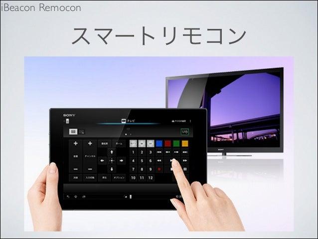 状況に応じてインタフェースを変えるスマートリモコン『iBeacon Remocon』 Slide 2