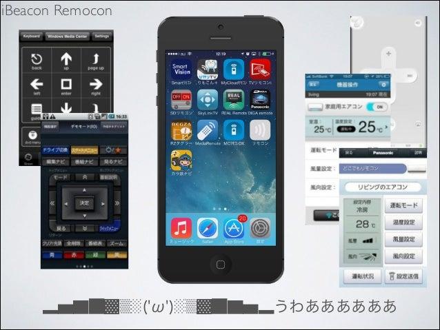 状況に応じてインタフェースを変えるスマートリモコン『iBeacon Remocon』 Slide 3
