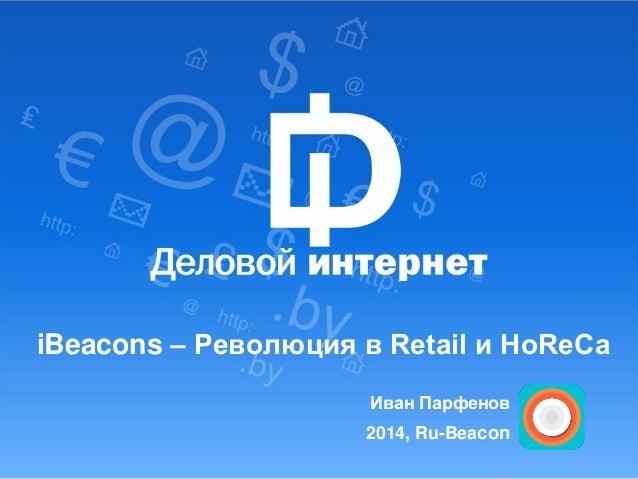 iBeacons – Революция в Retail и HoReCa  Иван Парфенов  2014, Ru-Beacon