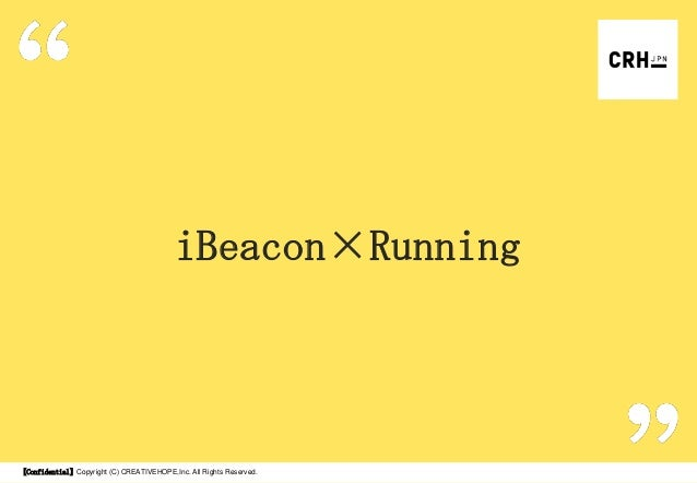 iBeacon×Running  【Confidential】Copyright (C) CREATIVEHOPE,Inc. All Rights Reserved.