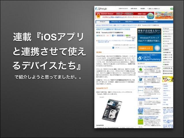連載『iOSアプリと連携させて使えるデバイスたち』 で紹介しようと思ってましたが。