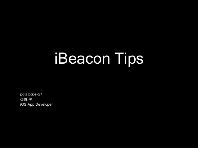 iBeacon Tips potatotips-27 佐藤 光 iOS App Developer