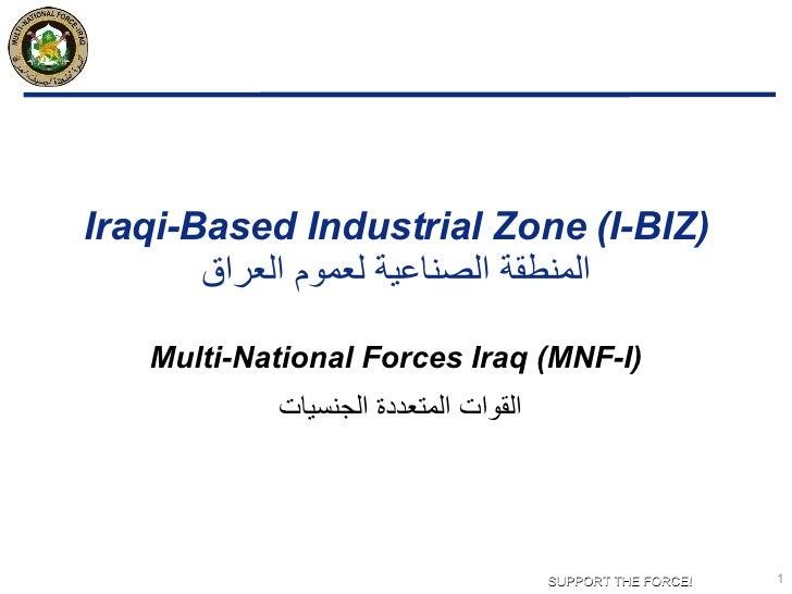 Iraqi-Based Industrial Zone (I-BIZ)   المنطقة الصناعية لعموم العراق   Multi-National Forces Iraq (MNF-I) القوات المتعددة ا...