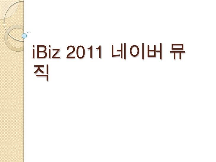 iBiz2011 네이버 뮤직<br />