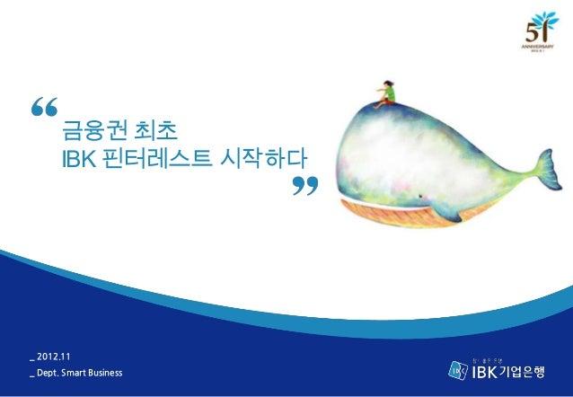 금융권 최초       IBK 핀터레스트 시작하다_ 2012.11_ Dept. Smart Business