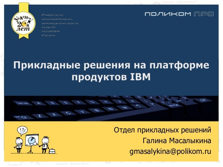 Отдел прикладных решений       Галина Масалыкина    gmasalykina@polikom.ru