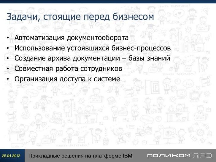 Прикладные решения на платформе продуктов Ibm Slide 2
