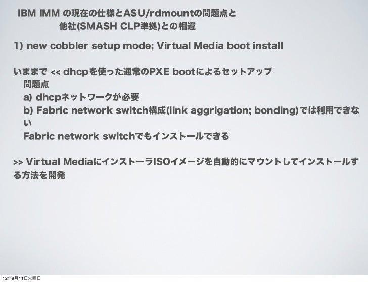 IBM IMM の現在の仕様とASU/rdmountの問題点と           他社(SMASH CLP準拠)との相違   1) new cobbler setup mode; Virtual Media boot install   いま...