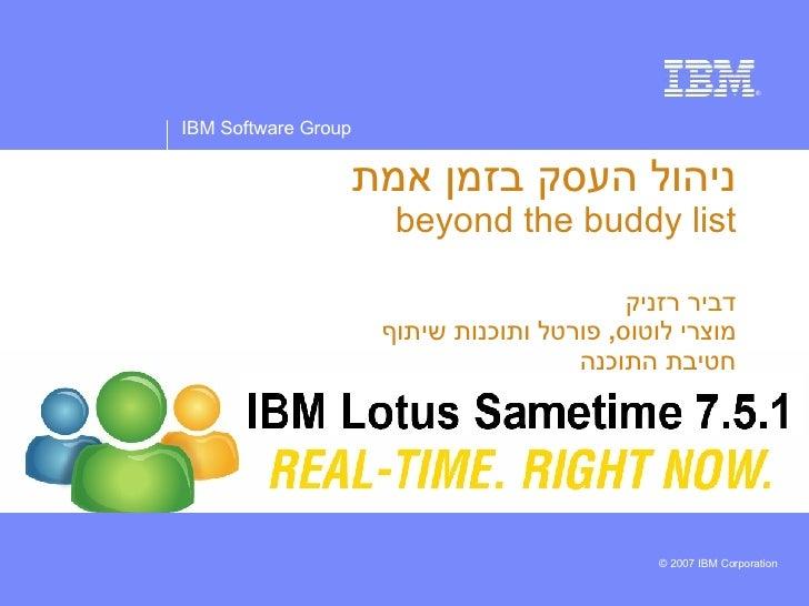 ניהול העסק בזמן אמת   beyond the buddy list  דביר רזניק מוצרי לוטוס ,  פורטל ותוכנות שיתוף חטיבת התוכנה