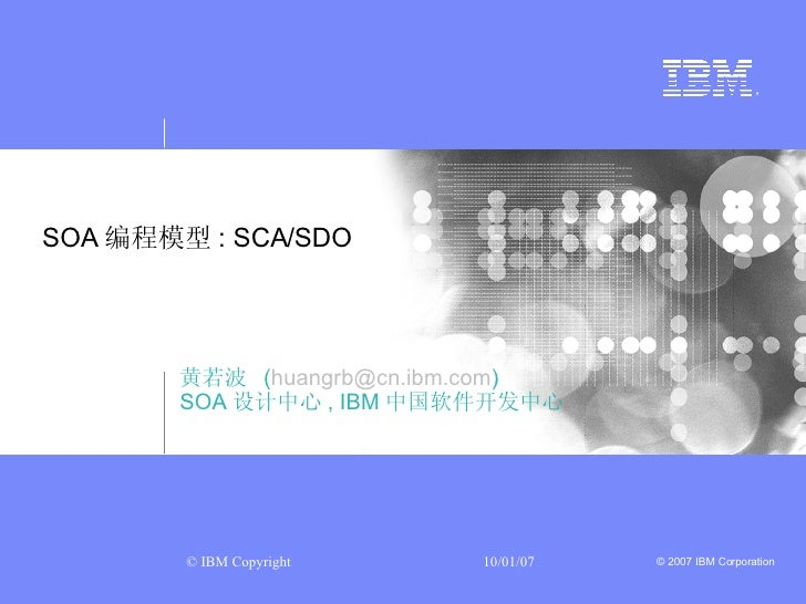 SOA 编程模型 : SCA/SDO 黄若波  ( [email_address] ) SOA 设计中心 , IBM 中国软件开发中心