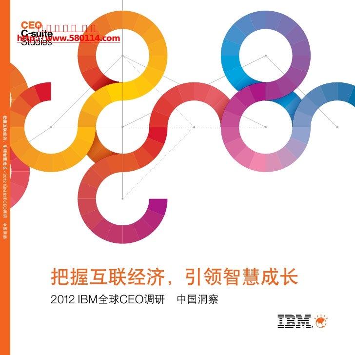 移动学院网 分享                                  http://www.580114.com把握互联经济,引领智慧成长 - 2012 IBM全球CEO调研   中国洞察                     ...