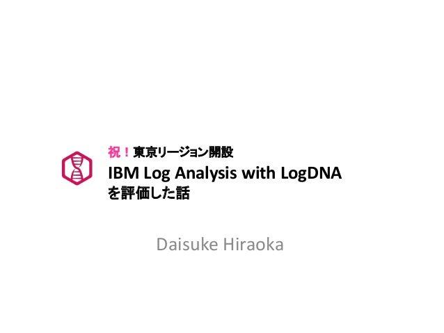 Daisuke Hiraoka IBM Log Analysis with LogDNA を評価した話 祝!東京リージョン開設