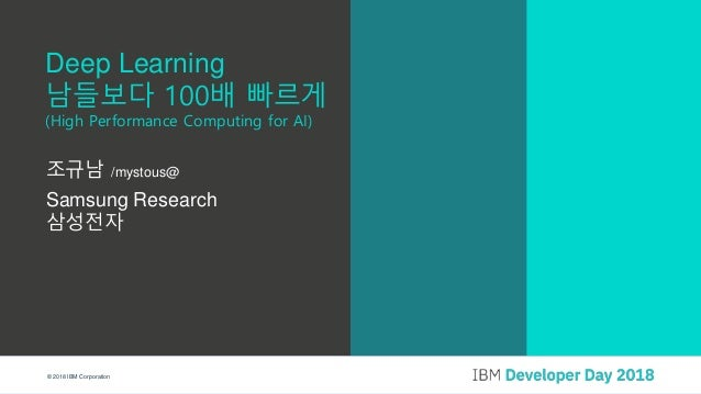 Deep Learning 남들보다 100배 빠르게 (High Performance Computing for AI)