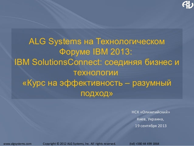 ALG Systems на Технологическом Форуме IBM 2013: IBM SolutionsConnect: соединяя бизнес и технологии «Курс на эффективность ...