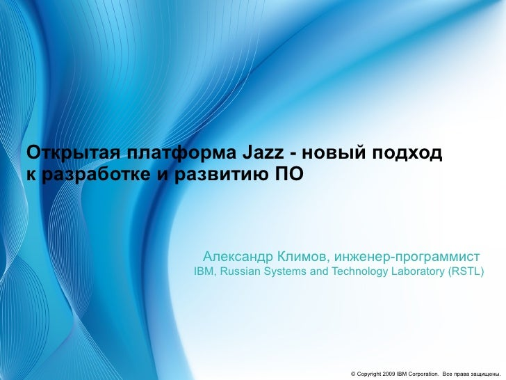 Открытая платформа Jazz - новый подход к разработке и развитию ПО                    Александр Климов, инженер-программист...