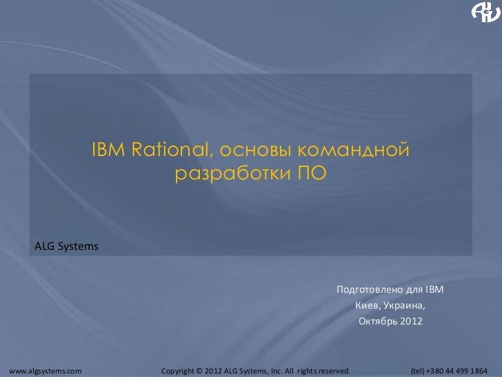 IBM Rational, основы командной                              разработки ПО      ALG Systems                                ...